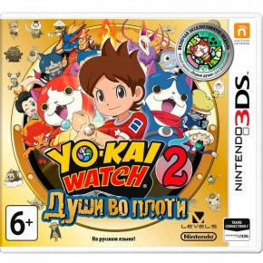 3DS игра Nintendo YO-KAI WATCH 2: Души во плоти